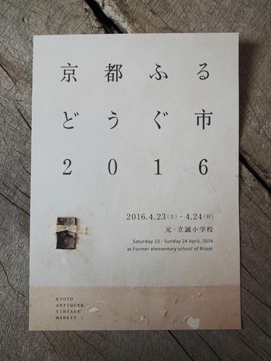 京都ふるどうぐ市2016チラシB